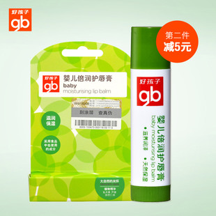 Buy 2 minus 5 yuan baby boy child Lip Balm Lip natural baby edible