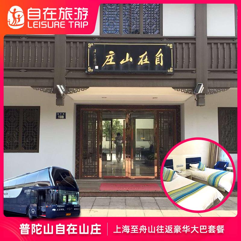 上海到普陀山舟山往返商务大巴车票 可搭普陀山门票住宿 自在山庄