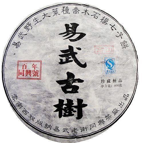 Yiwu Tongxing tea factory 2010 Yiwu Gaoshan ancient tree tea Puer tea Qizi cake raw tea cake
