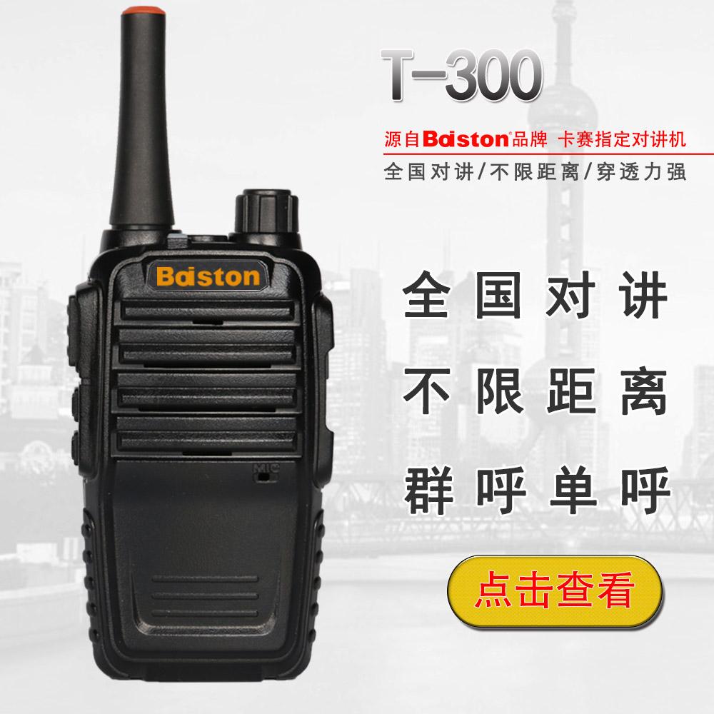 BaistonT300对讲机怎么样,质量如何,新款推荐