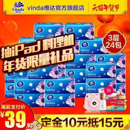 预售:Vinda维达 超韧中幅3层130抽*24包 实付49.9元包邮