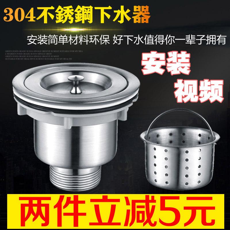 厨房水槽下水器外径110mmSUS304不锈钢双槽下水套装拖把池下水器