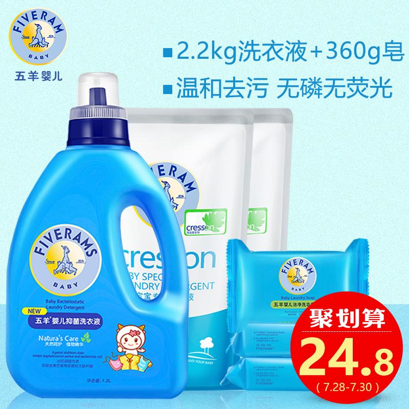Wuyang ребенок прачечная жидкость ребенок специальный новорожденных прачечная нет флуоресценция младенец младенец ребенок прачечная мыло добавлять мешок