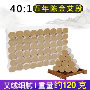 40 1陈年金温灸金艾绒