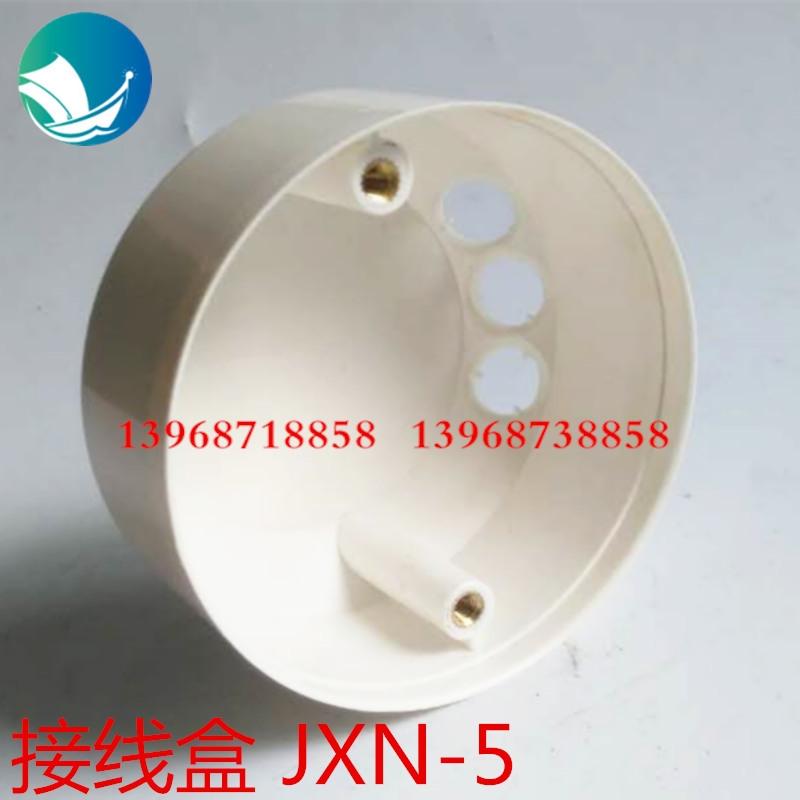 舱室开关接线盒JXN-5 船用圆型无边接线盒82型86型开关插座暗装盒