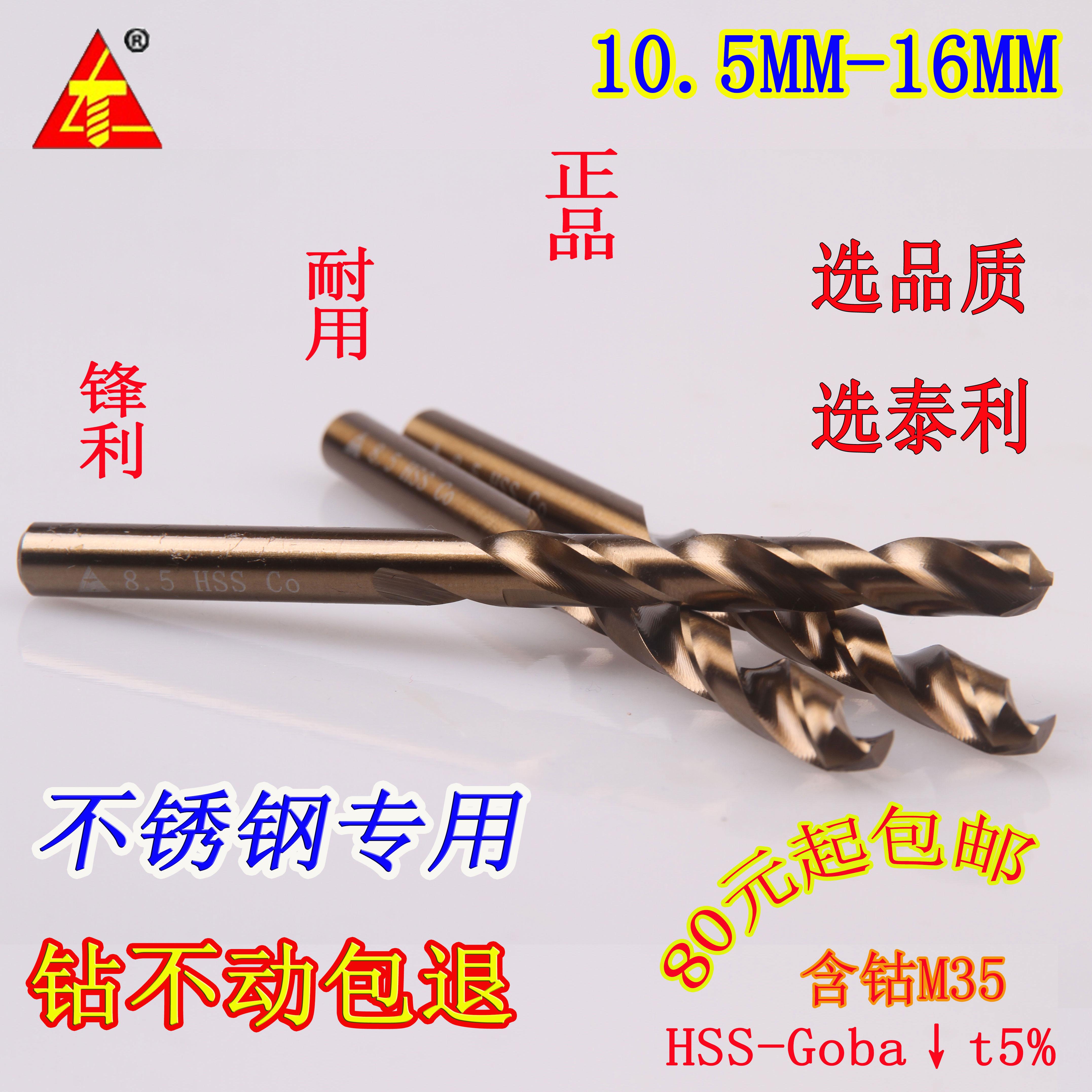 泰利正品含钴不锈钢钻头含钴钻头 金属钢板 麻花钻头 10.5MM-16MM