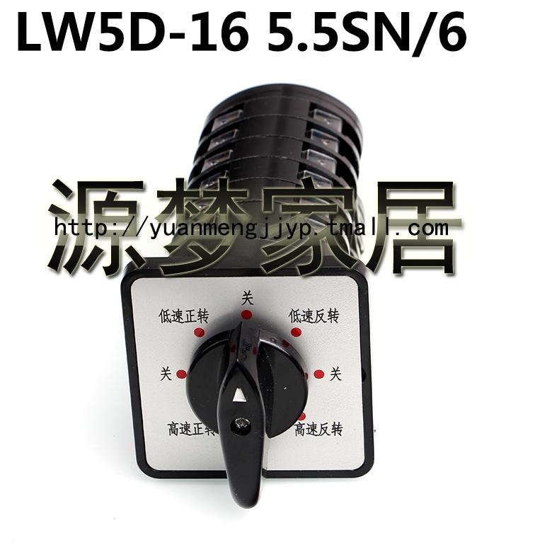 万能转换 铣床用 组合 LW5D-16 5.5SN/6节 变速可逆开关 银点