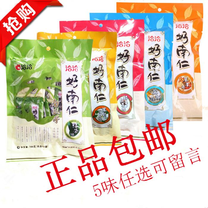 洽洽熟南瓜子144g*5绿茶草本原香味恰恰炒货好南仁茶瓜子食品特价