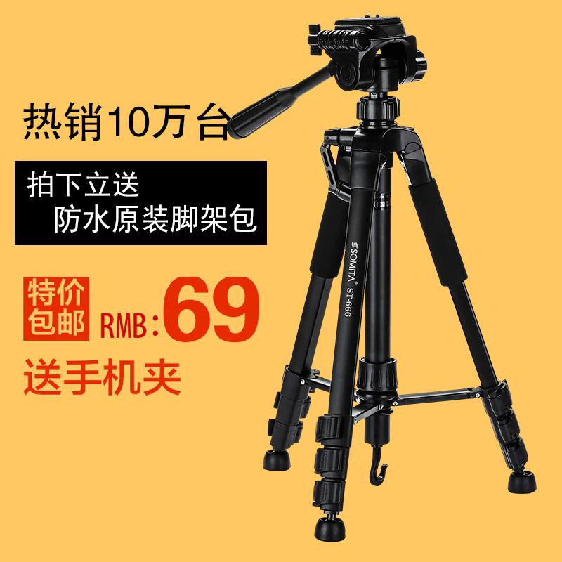 SOMITA666 штатив зеркальные слегка один камера стоять фотография полка портативный штатив мобильный телефон живая стоять