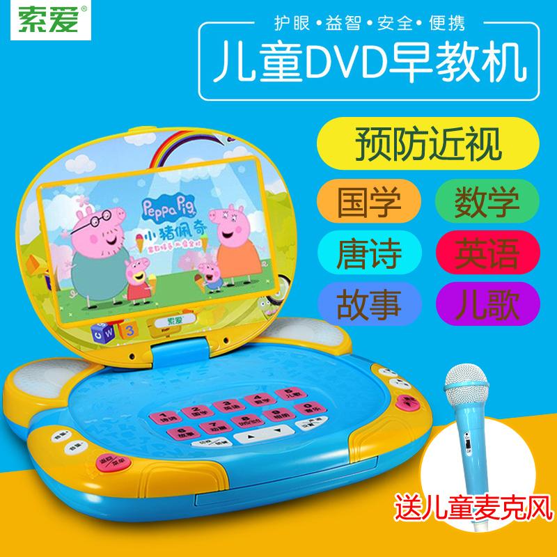 Поиск любовь SA-781H мобильный dvd тень блюдо машинально cd игрок ребенок cd обучения в раннем возрасте машина для обучения портативный EVD