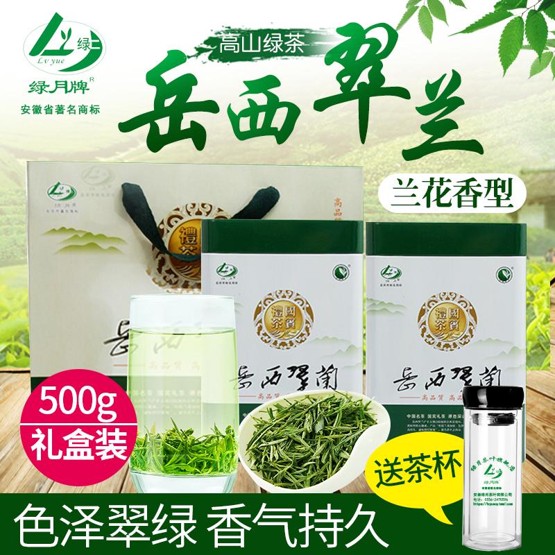 500g新茶春茶安徽绿茶岳西翠兰国宾礼茶茶叶礼盒装2018绿月