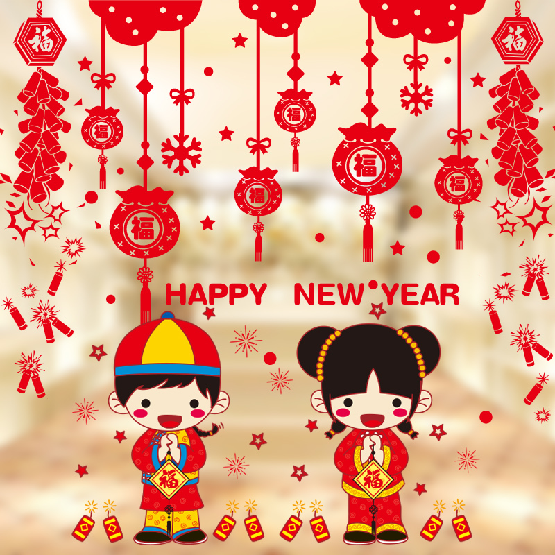 2017 Happy New Year Chinese New Year wall stickers glass ...