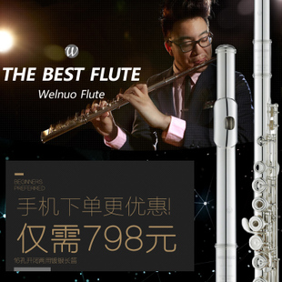 Wei Ernuo genuine musical instrument 16 hole flute silver plated dual openings Grading beginner children playing new upgrade