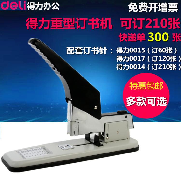 得力订书机大号重型加厚层钉书器办公用品中缝订书器省力装订大码