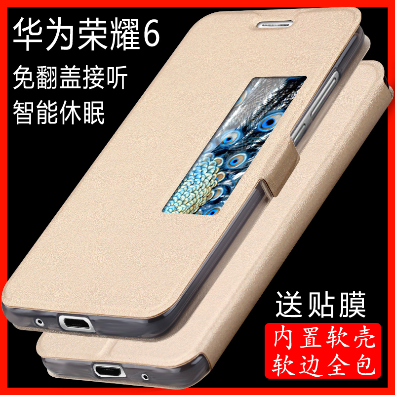 华为荣耀6手机壳H60保护皮套L11防摔L01全包L02男女L03软L12翻盖