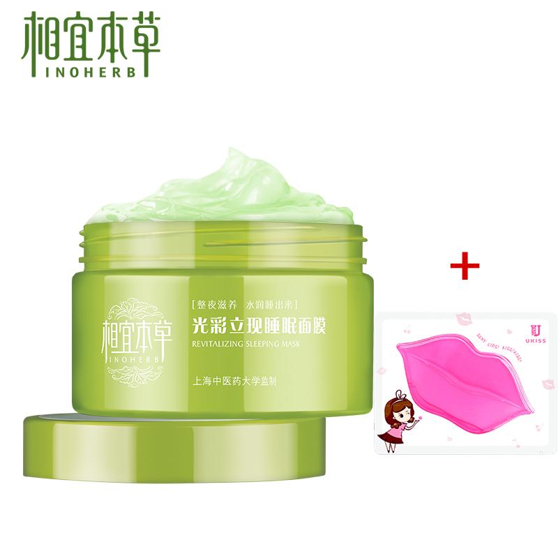 Травяной зеленый чай одноразовые сна Маска увлажняющая влагу термоусадочной поры в осенней и зимней кожей продукты для ухода за