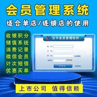 一卡易云卡會員管理系統網絡版連鎖店會員儲值消費積分管理軟件