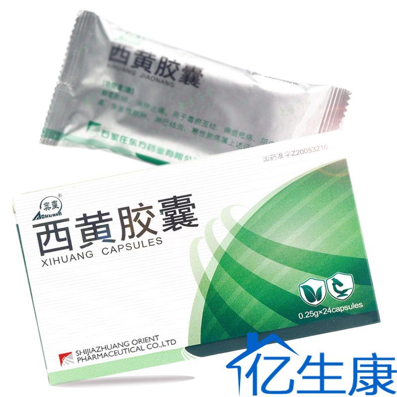 Заумный император xihuang капсула 0.25g*24 зерна / коробка