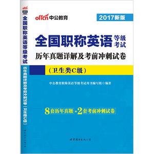 正版中公教育全国职称英语考试c级