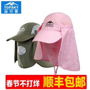 Topsky travel off the 360 men and women outdoor climbing hat fishing hat sun hat anti mosquito quick drying jungle cap