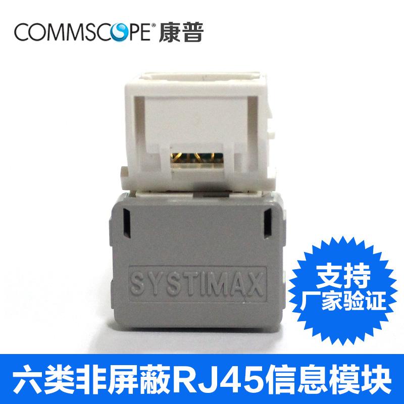 commscope康普六类模块信息模块打线式MGS400-262网络接口模块RJ45插座模块千兆电脑模块6类网线模块网络模块