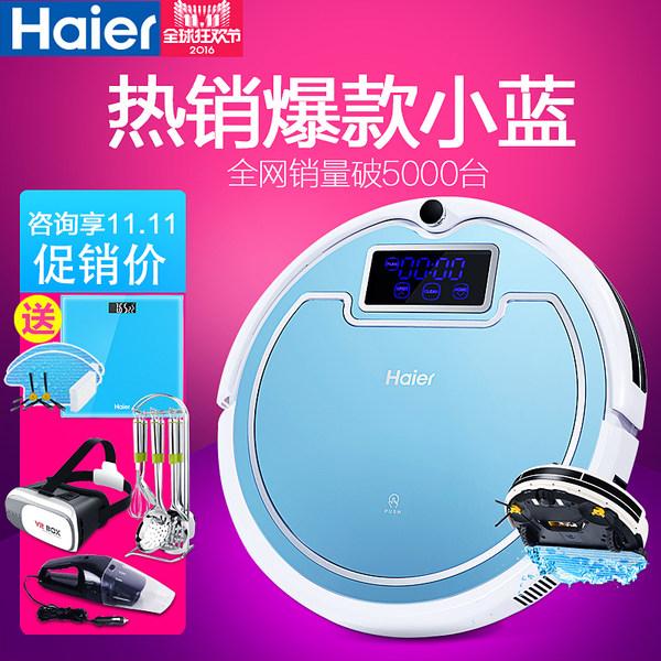 Haier/海爾小藍智能掃地機器人掃拖一體家用掃地機器人拖地機器人