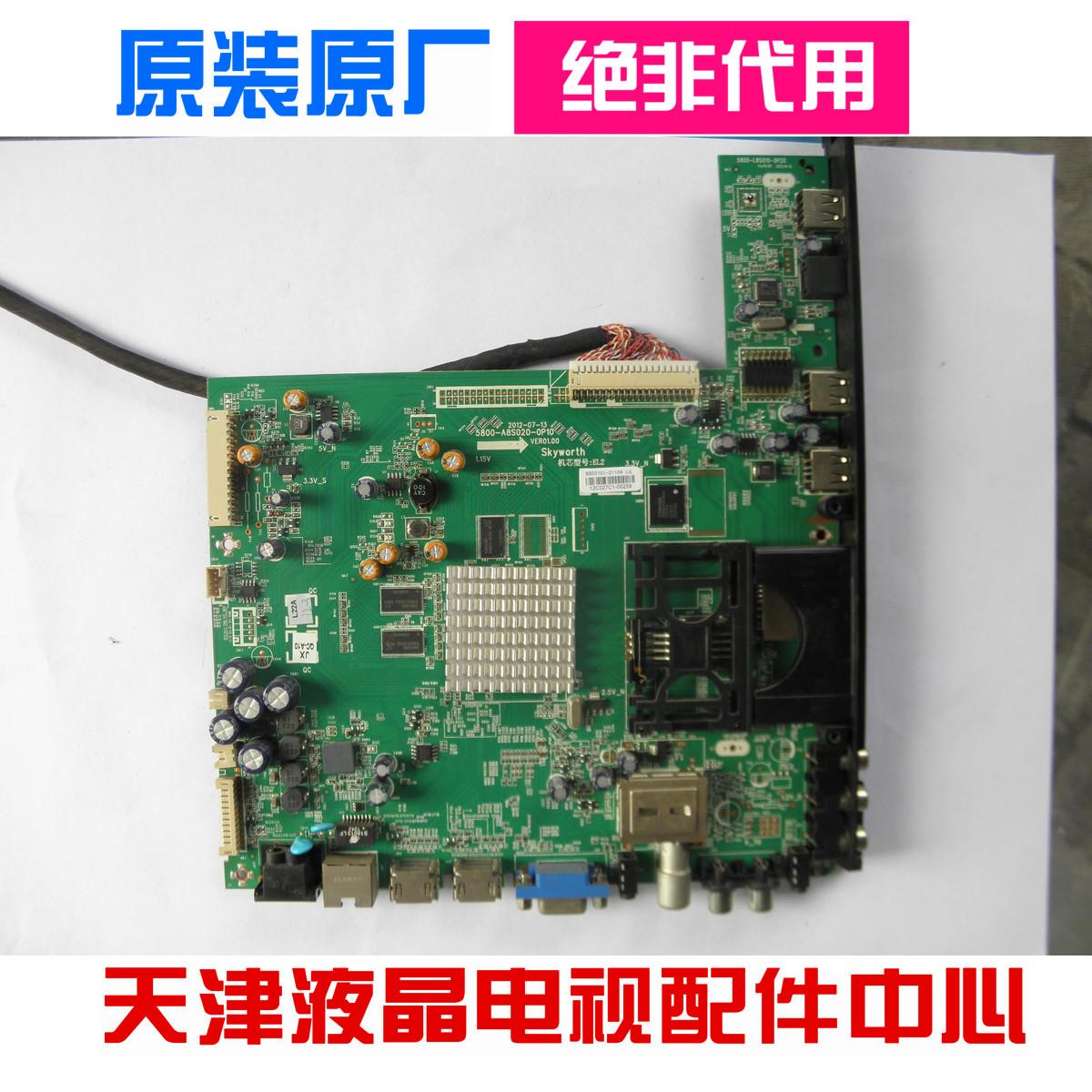 原装创维47E600Y主板5800-A8S020-0P10 8S03配LG屏LC470EUN