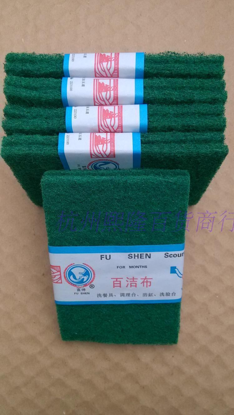 First class product Hangzhou Fushen brand 2-piece sanding cleaning cloth is a good helper for household cleaning