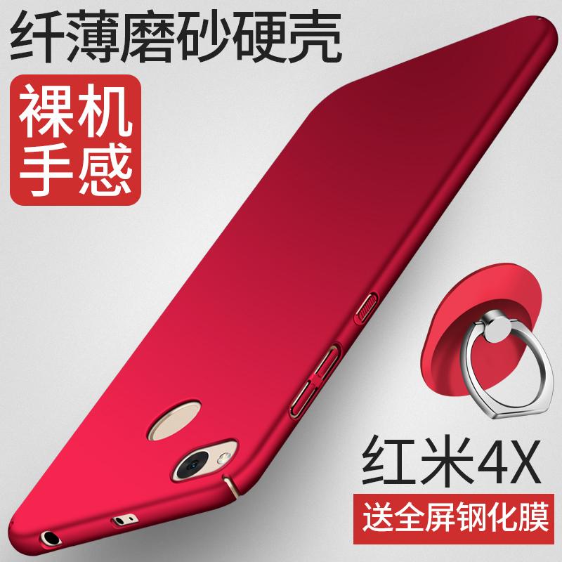 Сяоми красный рис 4X корпус телефона защитный кожух силикагель анти - бросать матовый корпус тонкий все включено приток мужчин красный женский