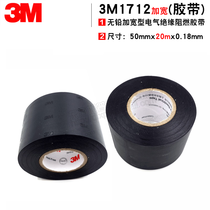 3M1712 Tape lengthening wide type electrical insulation tape width 50MM 20 m