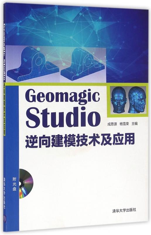 正版 Geomagic Studio 逆向建模技术及应用 附盘 逆向工程技术及应用教程书籍 Geomagic Studio逆向软件视频教程 入门书籍 教材