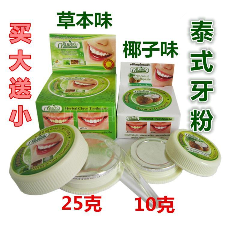 Таиланд Green herb зуб порошок зубная паста беление зуб кроме исчисление дым чай рассол черный и желтый рассол идти рот газ мыть зуб порошок