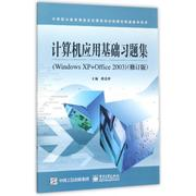 計算機應用基礎習題集(Windows XP+Office