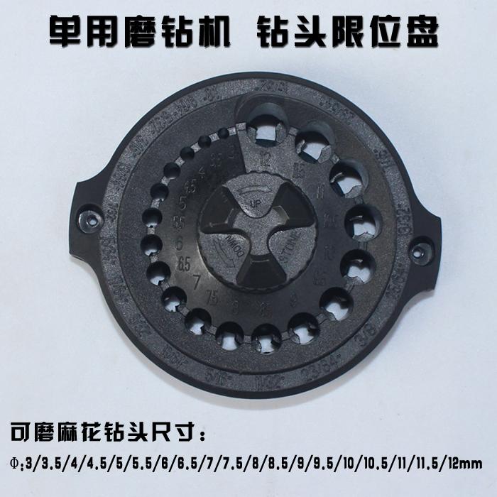 便携式麻花钻快速钻头修磨机 磨钻机 研磨机配件 磨钻头机 限位盘