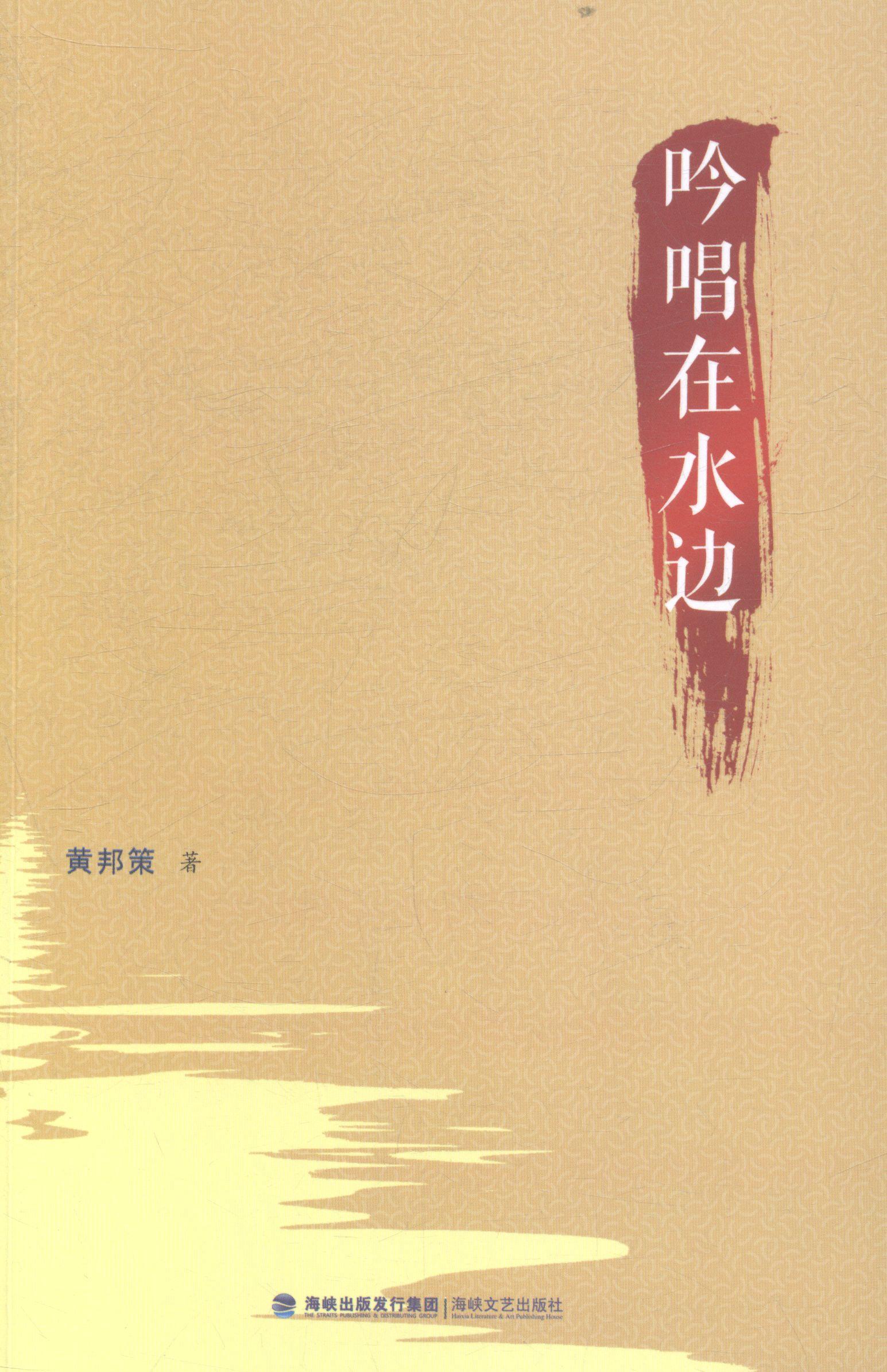 正版 吟唱在水边 黄邦策著书籍 书