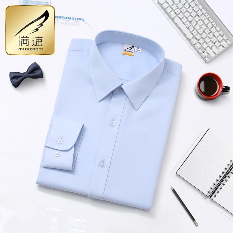 滿速~超修身~男裝商務正裝長袖襯衫修身免燙青年男士白色襯衣