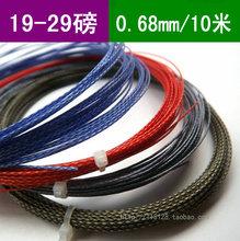 羽毛球线 加钛丝高反弹 TB68款 0.68MM 专业散装 高弹性 正品