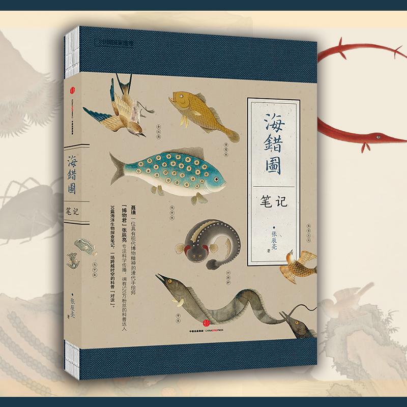 海错图笔记正版小学书单中信出版发货中国国家地理