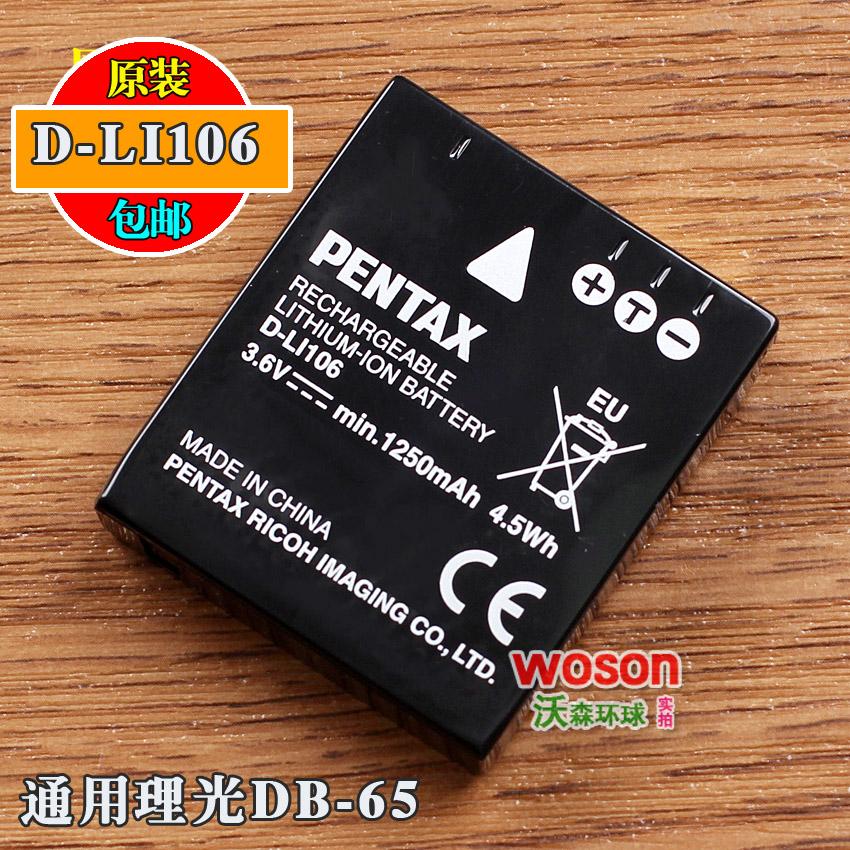 原装宾得D-LI106通用理光DB-65 DB65电池 GR GR2 GRII 相机电池