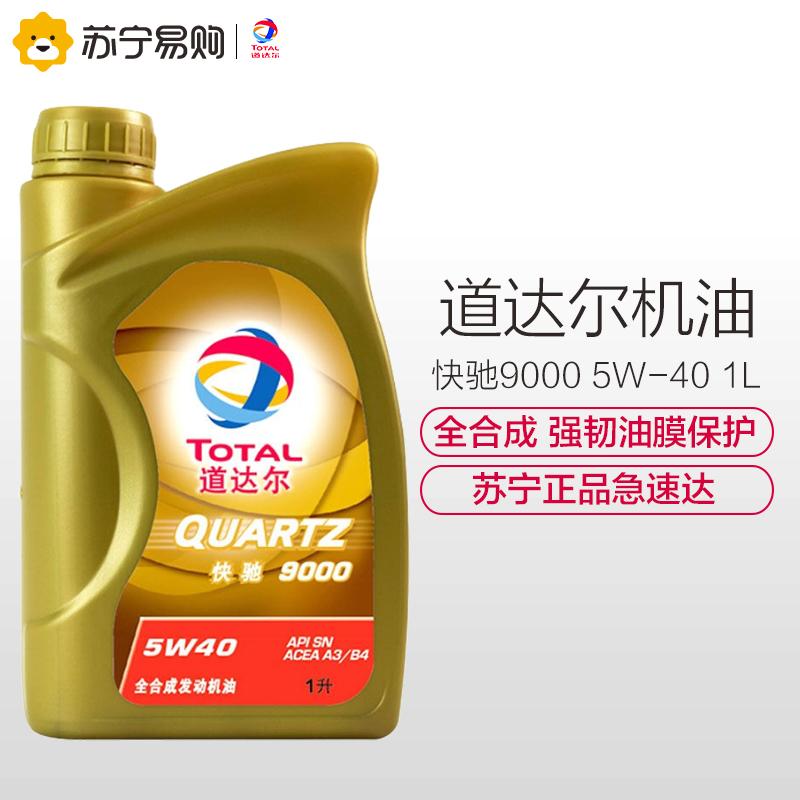Дорога даль быстро галоп 9000 5W-40 автомобиль все синтез машинное масло смазочные масла 1L наряд подлинный провинция сучжоу довольно через