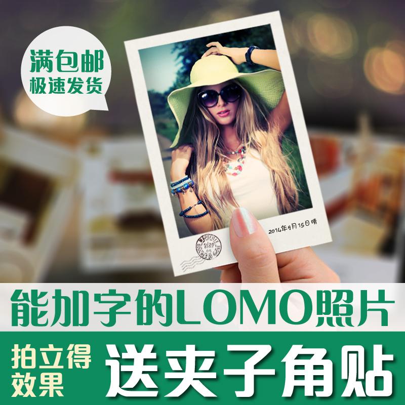洗照片 3\4\5\6寸LOMO拍立得照片冲印定制宝丽来钱包照冲洗非打印