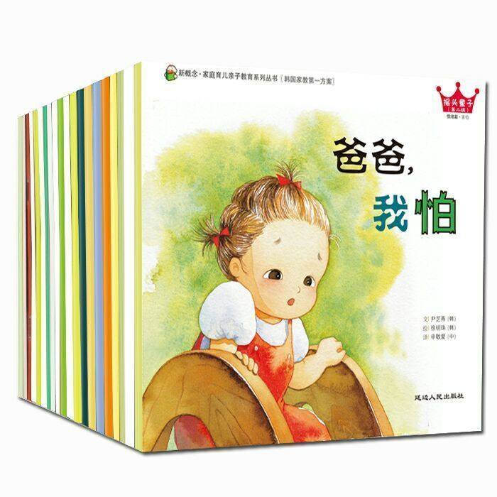 Full 20 volumes shaking head boy Part 2: cultivating childrens strong heart early education enlightenment picture fairy tale book Shangzuo book paper book