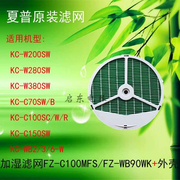 Качественная оригинальная продукция лето генерал очистка воздуха устройство FZ-C100MFS/WB90WK увлажнение фильтр плюс реаковина сочетание