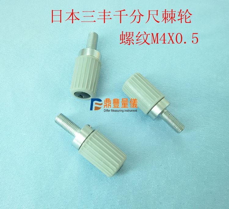 特价促销配件 日本三丰外径千分尺测力棘轮(测力装置)