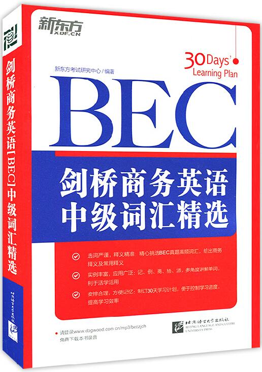 【现货包邮】新东方 剑桥商务英语 BEC中级词汇精选 BEC中级考试高频商务词汇BEC考试真题词汇 BEC单词书籍