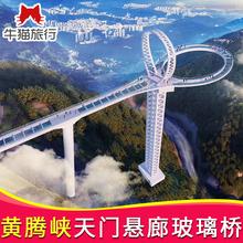 黄腾峡天门悬廊门票清远玻璃桥勇黄腾峡漂流天门悬廊