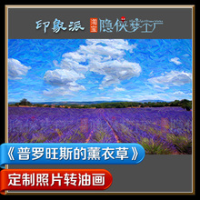 Lavender scenery digital painting PS photo hand-painted custom European sitting room office abstract decorative painting