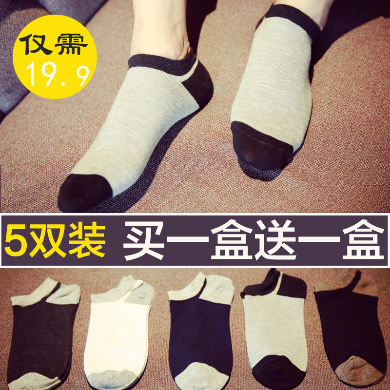 袜子男士纯棉短袜船袜夏季薄袜低帮浅口隐形袜夏天运动防臭篮球袜