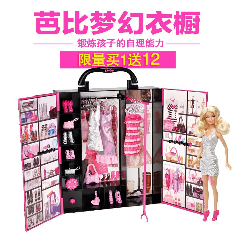 正品Barbie芭比娃娃套裝大 夢幻衣櫥婚紗女孩過家家玩具滿就減