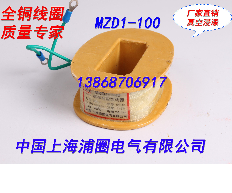 MZD1-100 система электрокинетический магнит катушка все медь гарантия A уровень